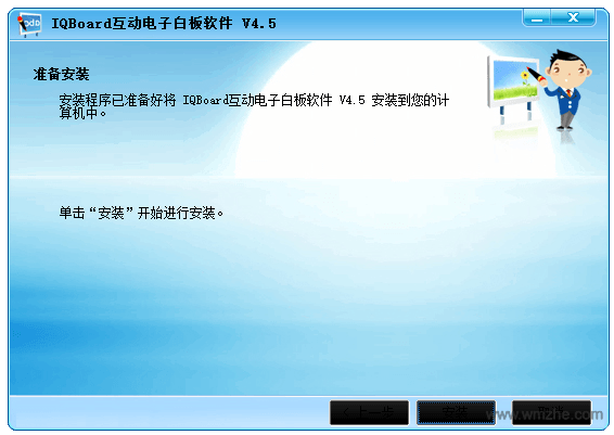 IQBoard交互式电子白板软件软件截图