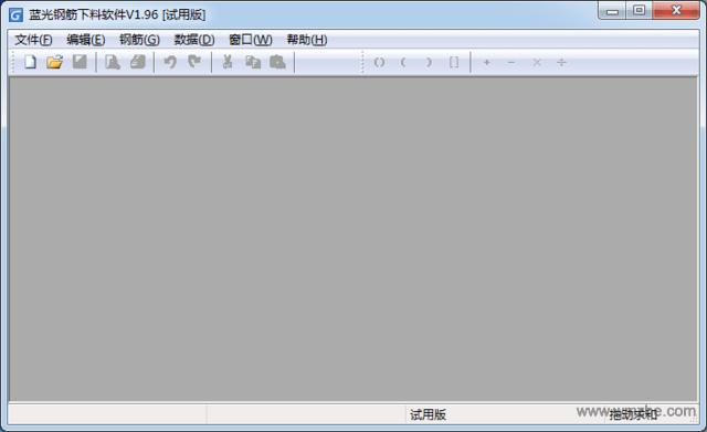 蓝光钢筋下料软件软件截图