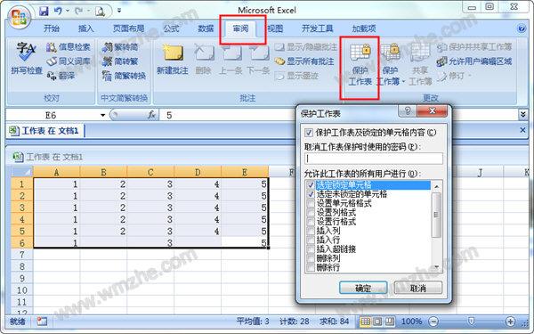 怎么设置wps文档表格密码?