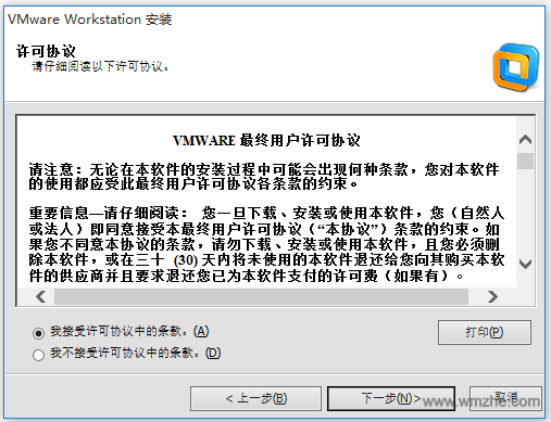 VMware Workstation10软件截图