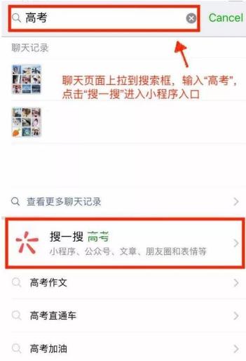 微信小程序如何查询高考成绩?仅限广东考生