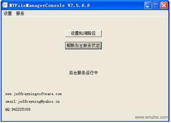 MY文档管理器控制台软件截图