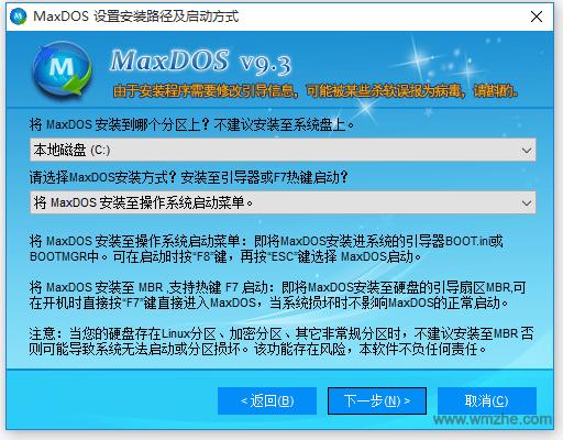 MaxDOS软件截图