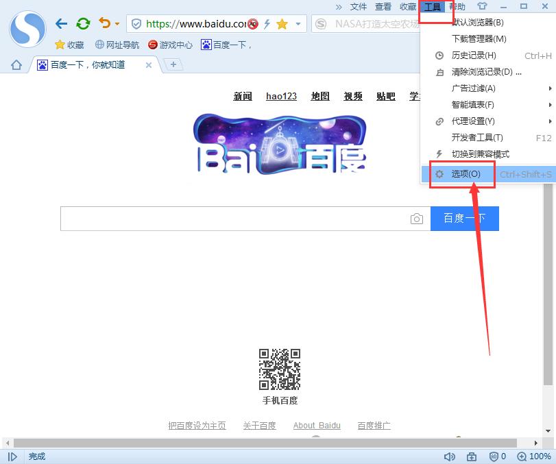 搜狗浏览器浏览网页时无法打开flash怎么办?