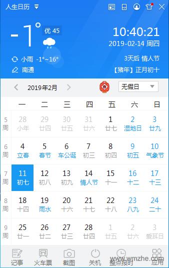人生日历软件截图