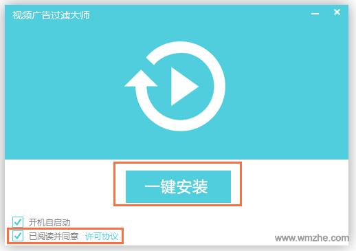 视频广告过滤大师软件截图