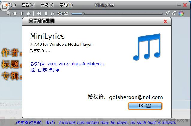 迷你歌词 Minilyrics软件截图