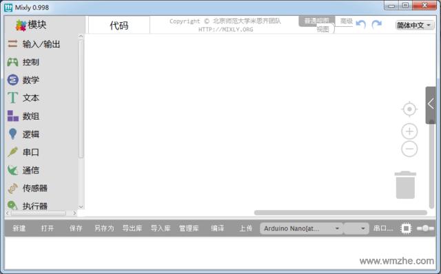Mixly软件截图