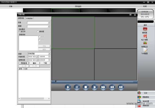 世友CMS网络视频监控软件截图