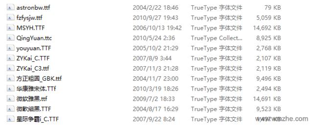 魔兽争霸字体包软件截图