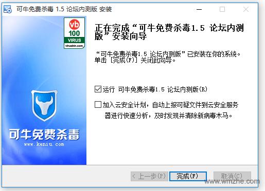 可牛杀毒软件软件截图