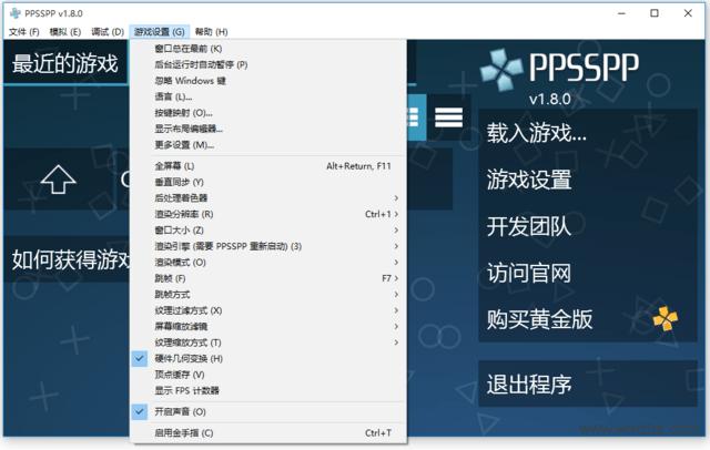 PPSSPP軟件截圖