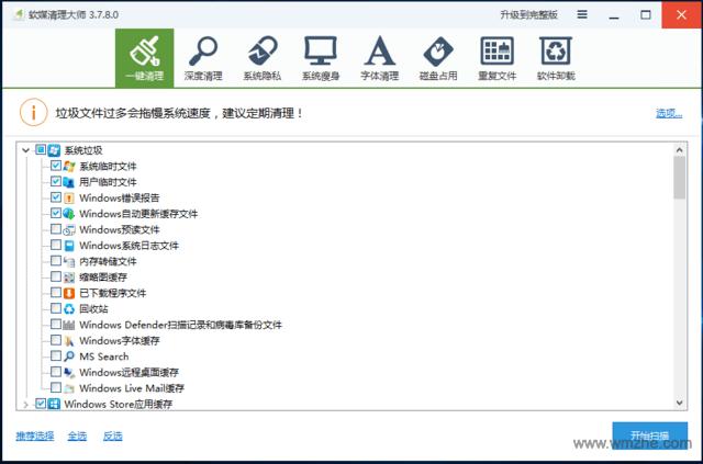 软媒清理大师软件截图