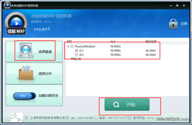 赤兔佳能MXF视频恢复软件软件截图