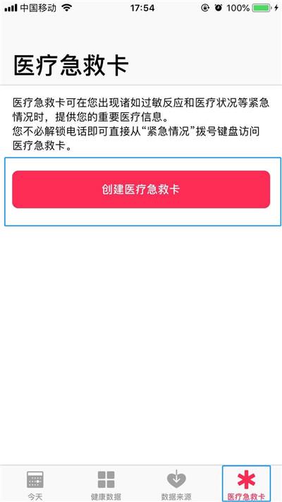 iphone8中添加医疗急救卡的详细讲解