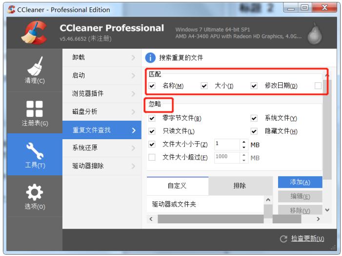 CCleaner一出手,电脑重复文件一扫而光,不试试吗?