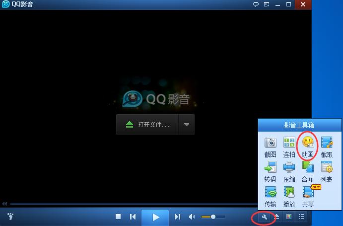 qq影音怎么制作gif?用qq影音把视频制作成gif的方法