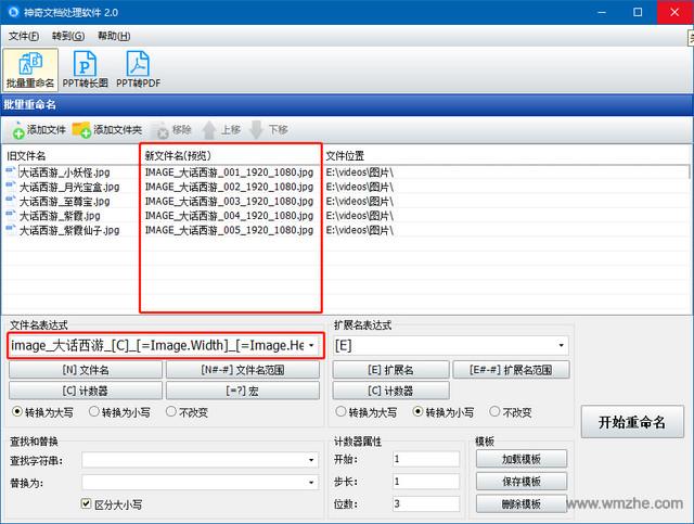 神奇文档处理软件软件截图