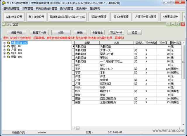 员工积分绩效管理工资管理系统软件软件截图