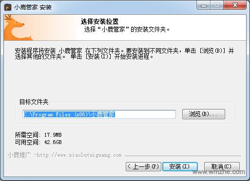 小鹿管家软件截图