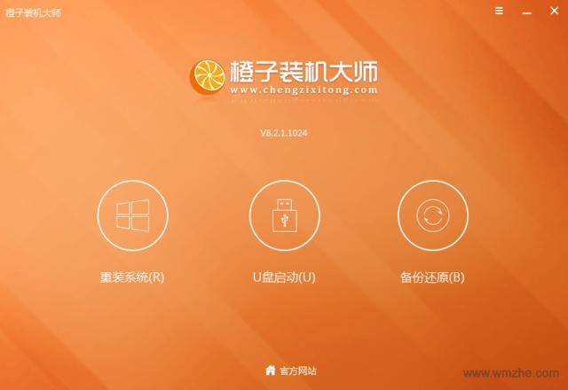 橙子装机大师软件截图