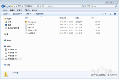 SoulGame软件截图