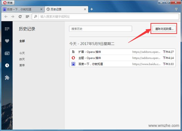 Opera 64位軟件(jian)截圖