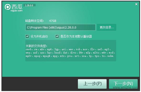 西瓜影音软件截图