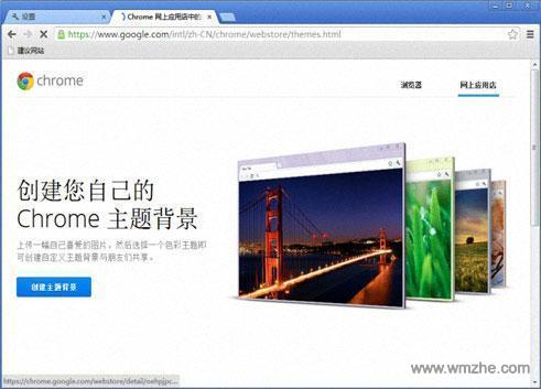 GOOGLE浏览器 DevApp截图