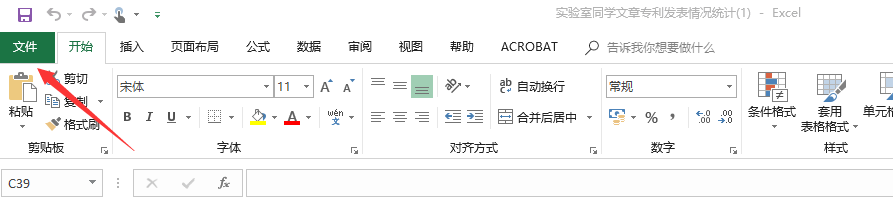 方法教学:复制Excel表格到Word并保存格式不变