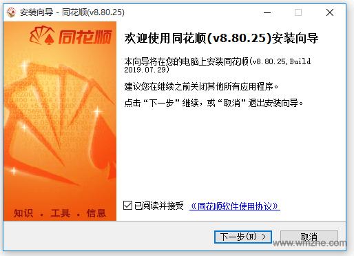 同花顺网上行情交易软件软件截图