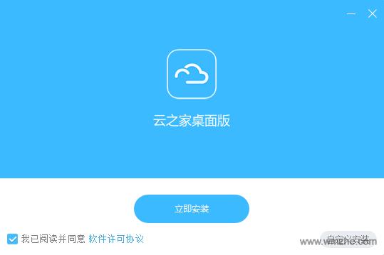 金蝶云之家桌面端软件截图