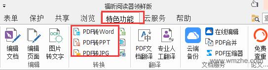福昕阅读器领鲜版软件截图