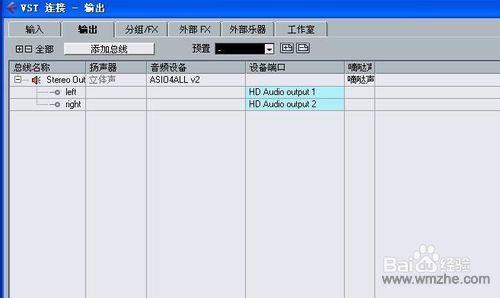 Cubase 5软件截图