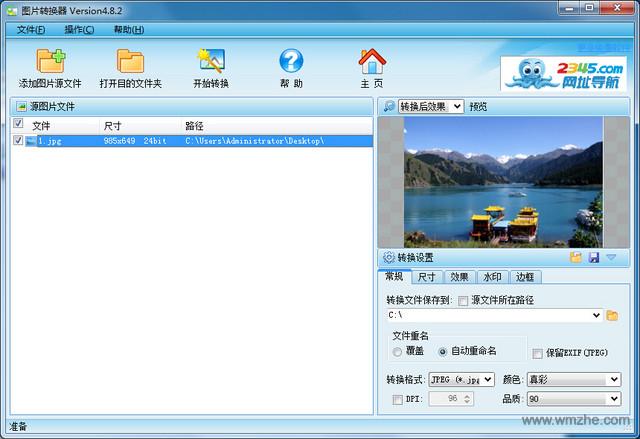 图片转换器软件截图