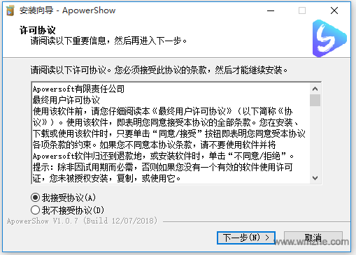 ApowerShow软件截图