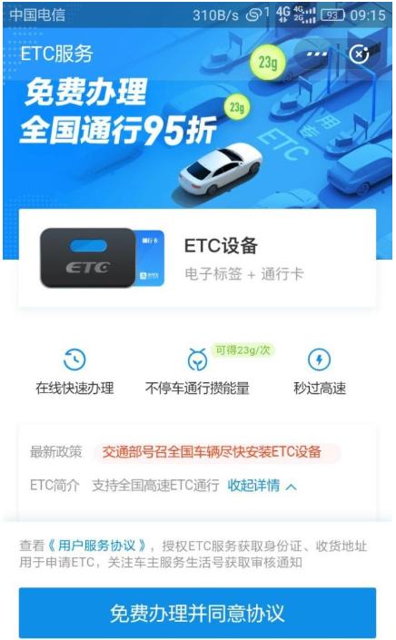 微信ETC和支付宝ETC哪个好?具体比较申办流程和费用