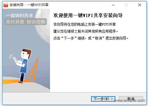 一键wifi共享软件截图