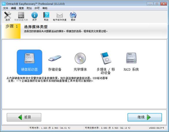 误删文件别烦心,EasyRecovery 硬盘数据恢复软件帮你轻松恢复