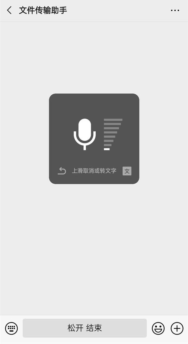 解锁微信语音功能的新鲜玩法,贴心+方便