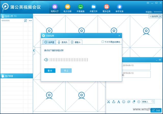 蒲公英视频会议远程教学系统软件截图
