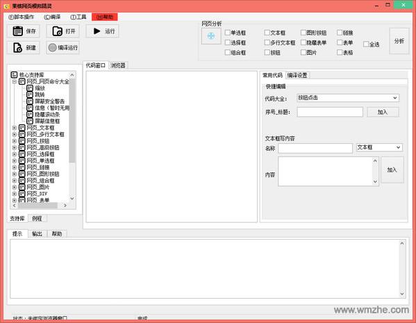 果核网页模拟精灵软件截图