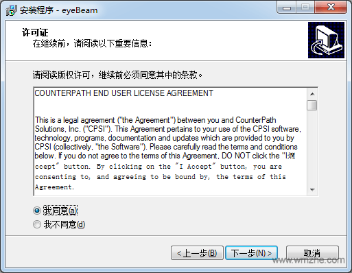 eyebeam软件截图