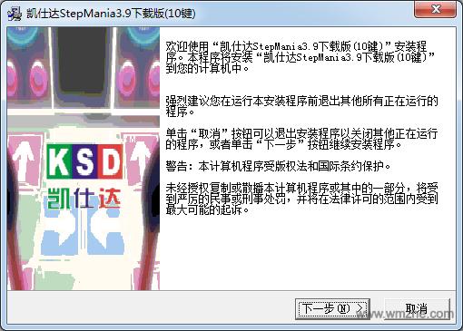 凯仕达跳舞毯驱动软件截图