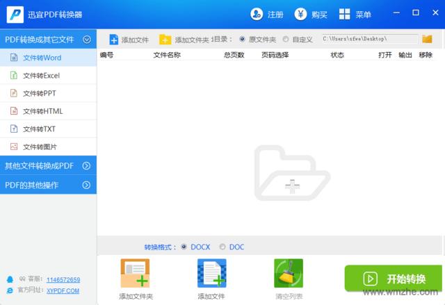 迅宜PDF转换器软件截图