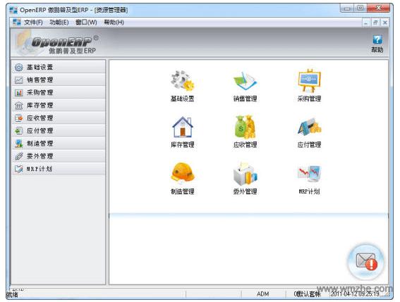 OpenERP软件截图