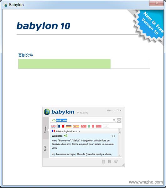 巴比伦翻译软件 Babylon软件截图