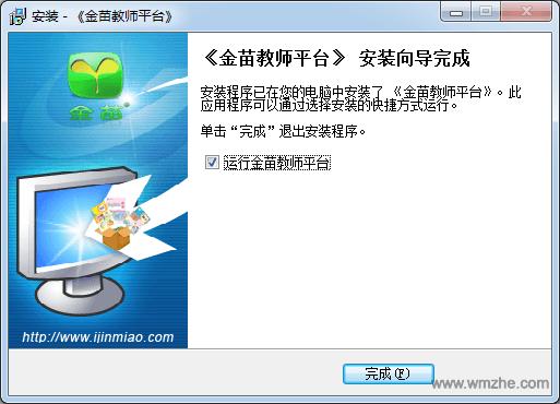 金苗教师平台软件截图
