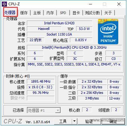 cpu-Z軟件截圖