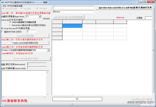 mdffind软件截图